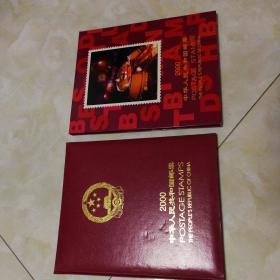 2000中华人民共和国邮票  年册