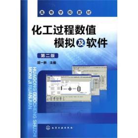 化工過程數值模擬及軟件(第2版)