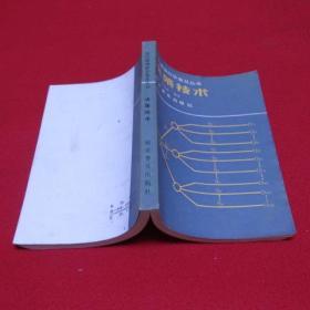 现代管理科学普及丛书--- -决策技术