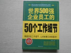 世界500强企业员工的50个工作细节