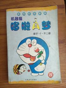 哆啦A梦(4)