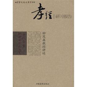 正版包邮微残-中华文化大讲堂书系:孝经研习报告CS9787511302434