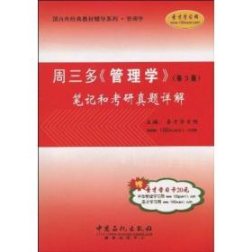 国内外经典教材辅导系列·管理学·周三多〈管理学〉(第3版):笔记和考研真题详解