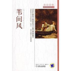 英汉对照双语经典阅读:苇间风