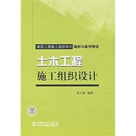 土木工程施工組織設計