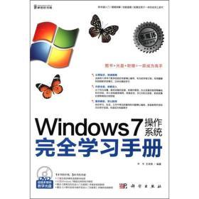 Windows 7操作系统完全学习手册(全彩)