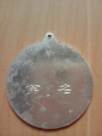 开封市第十四中学运动会第二名奖章