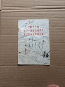 中国共产党第十一届中央委员会第三次全体会议公报