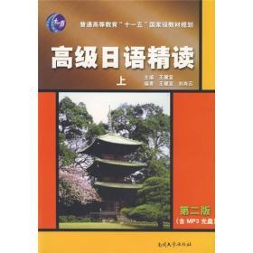 普通高等教育十一五国家级规划教材:高级日语精读(上)(第2版)