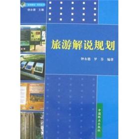 【二手包邮】旅游解说规划 钟永德 罗芬 中国林业出版社