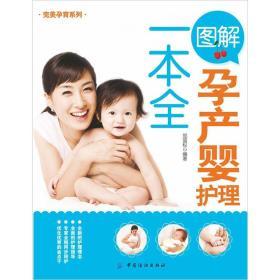 现货-完美孕育系列:图解孕产婴护理一本通