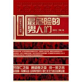 危险的男人们 阎京生,刘怡 9787511311276 中国华侨出版社