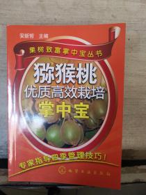 猕猴桃优质高效栽培掌中宝(2018.2重印)
