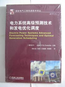 电力系统高级预测技术和发电优化调度