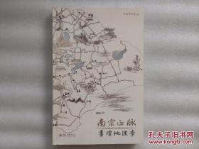 南宗正脉:画坛地理学