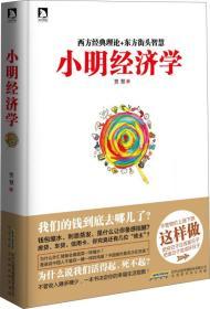 西方经典理论+东方街头智慧:小明经济学