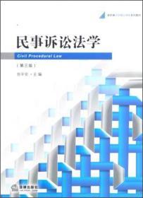 新阶梯法学精品课程系列:民事诉讼法学(第3版)