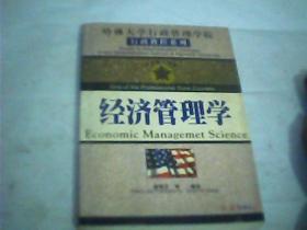 经济管理学【哈佛大学行政管理学院行政教程系列】