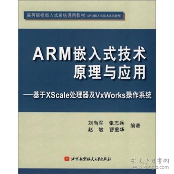 ARM嵌入式技术原理与应用:基于XScale处理器及VxWorks操作系统