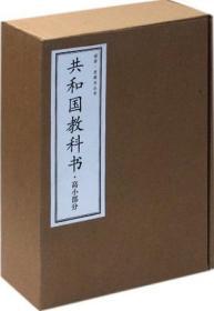 高小部分-共和国教科书-共五册