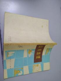 山东地理S465