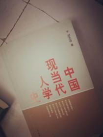 中国现当代人学史