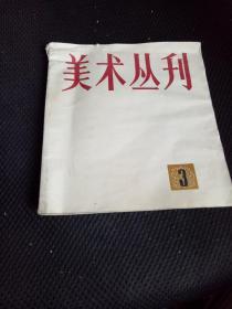 美术丛刊3