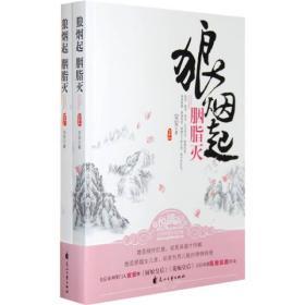 狼烟起 胭脂灭(全2册)