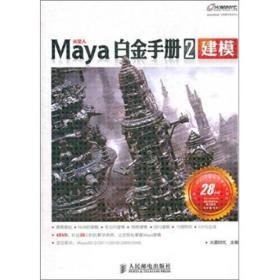 Maya白金手册2:建模