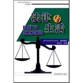 郑州市社区科普大学系列教材:法律与生活