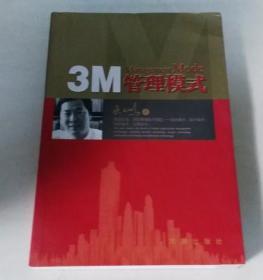 3M管理模式