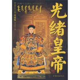 长篇历史小说:光绪皇帝(珍藏版)