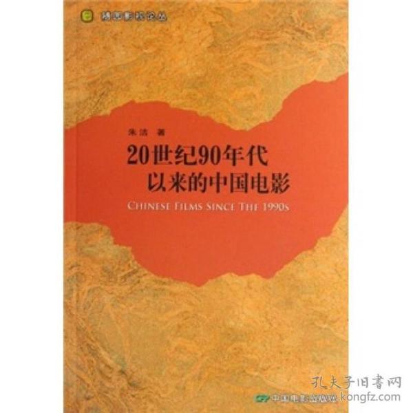 20世纪90年代以来的中国电影
