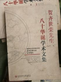 贺齐世荣先生八十华诞学术文集
