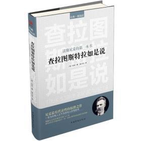 读懂尼采的第一本书:查拉图斯特拉如是说 9787511322111