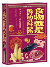 中国家庭养生必备工具书:食物就是最好的灵丹妙药