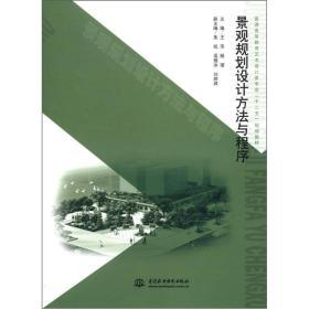 """普通高等教育艺术设计类专业""""十二五""""规划教材:景观规划设计方法与程序"""