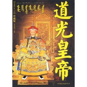长篇历史小说:道光皇帝(珍藏版)