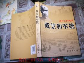 戴笠和军统:蒋介石的佩剑