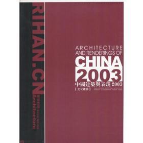 中国建筑与表现2003:文化建筑