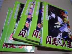 经典动漫:闪灵2人组 全五册 5册全