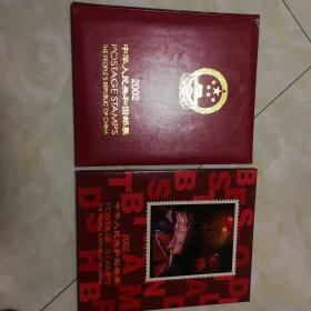 2002中华人民共和国邮票  大全套。有合套
