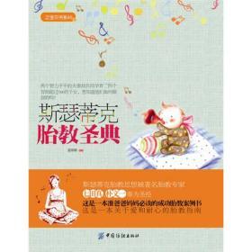 【二手包邮】斯瑟蒂克胎教圣典 孟丽娜 中国纺织出版社