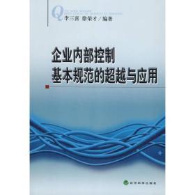 【正版书籍】企业内部控制基本规范的超越与应用