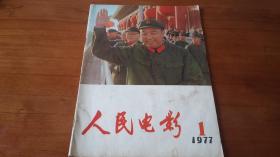 《人民电影》(1977/01期)