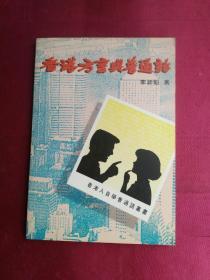 香港方言与普通话