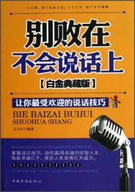 别败在不会说话上专著白金典藏版文天行编著biebaizaibuhuishuohuashang