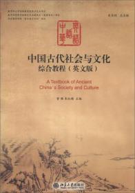 中国古代社会与文化综合教程(英文版)