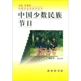 中国文化史知识丛书---中国少数民族节日