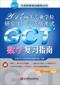 2014GCT入学资格考试精编辅导丛书:2014硕士专业学位研究生入学资格考试GCT数学复习指南